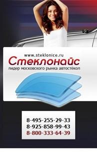 """""""Стеклонайс"""""""