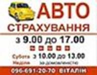 """""""АВТОСТРАХУВАННЯ!"""" ФОП Нестеренко"""