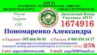 ООО Магазин - офис АРГО Украина