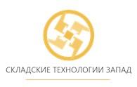 ООО Складские Технологии Запад