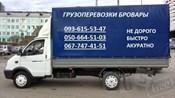 ООО Грузоперевозки Бровары.Грузовое такси Бровары.Грузчики