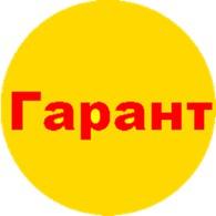 Автошкола Гарант