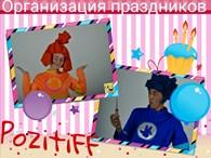 """Организация праздников """"PozitiFF"""""""