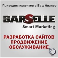 "ИП ""Barselle"""