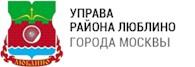 """""""Управа района Люблино"""""""