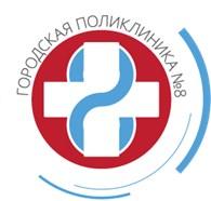 """""""Городская поликлиника №8 ДЗМ"""""""