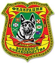 """МОО """"Федерация Военного Собаководства"""""""