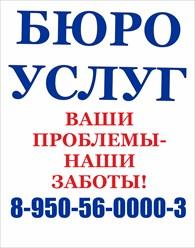 """""""Бюро услуг"""" Сысертского района"""