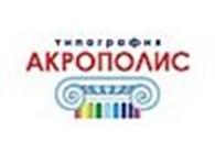 АКРОПОЛИС типография