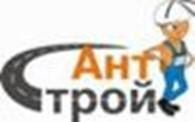 Строительная компания АнтСтрой, ООО