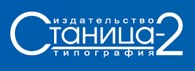 """ООО """"СТАНИЦА-2"""""""