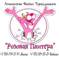 """Праздничное агенство """"Розовая пантера"""""""