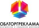 ОАО ОБЛТОРГРЕКЛАМА