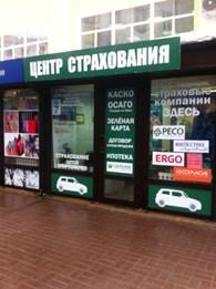 Центр Страхования Смоленск