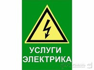 ТОО Сантехник и Электрик Алматы