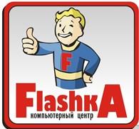 СЦ Флешка