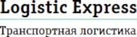 "Транспортная компания ""Logistic Express"""