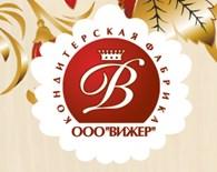 "ООО Кондитерская фабрика ""Вижер"""