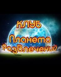 """Клуб """"Планета развлечений"""""""