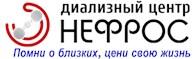 """Диализный центр """"Нефрос"""""""