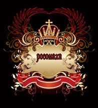«Росомаха»