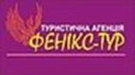 ФЕНІКС-ТУР