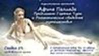 """Субъект предпринимательской деятельности Туристическое агентство""""Афина Палиада» ФЛП Михайловская Анна Валерьевна"""