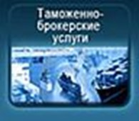 "ООО  таможенный брокер ""Спец-М Сервис"""
