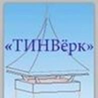 """ООО """"ТИНВёрк"""""""