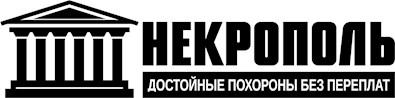 ООО НЕКРОПОЛЬ
