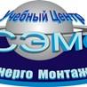 """Учебный Центр """"СтройЭнергоМонтажСервис"""""""