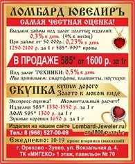 """ООО """"Ломбард ЮвелирЪ"""""""