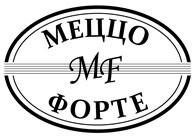 ООО МЕЦЦО ФОРТЕ