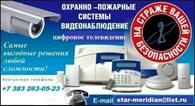 """Агентство антенн и видео наблюдения """"STAR-TV"""""""