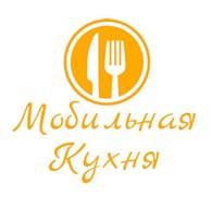 Кейтеринг Мобильная Кухня