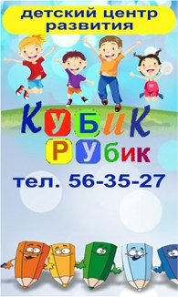 Детский центр развития и досуга Кубик - Рубик