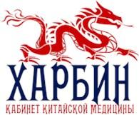 Центр Харбин