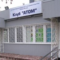 """Клуб """"Атом"""""""