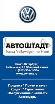 """Компания """"Автоштадт"""""""