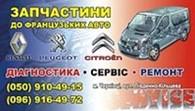 Разборка Renault Kangoo Trafic Peugeot Partner Expert Citroen Berlingo Jumpy Fiat Scudo.