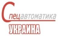 ООО Спецавтоматика Украина
