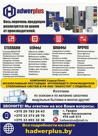 ООО Хадвер - Плюс