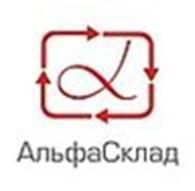Частное акционерное общество ЗАО «АльфаСклад»