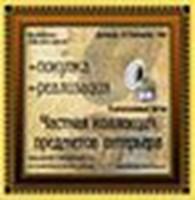 """Интернет-магазин """"Ретро салон"""""""