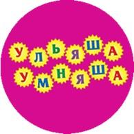 Ульяша-Умняша