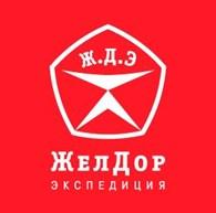 ООО ЖелДорЭкспедиция