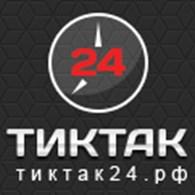 Тиктак24.рф