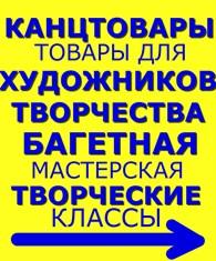 """ИП Художественный салон - магазин """"ВАНГОГ"""""""