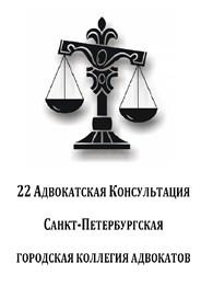 22-я адвокатская консультация Санкт-Петербурга