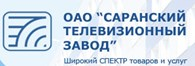 """""""Саранский телевизионный завод"""""""